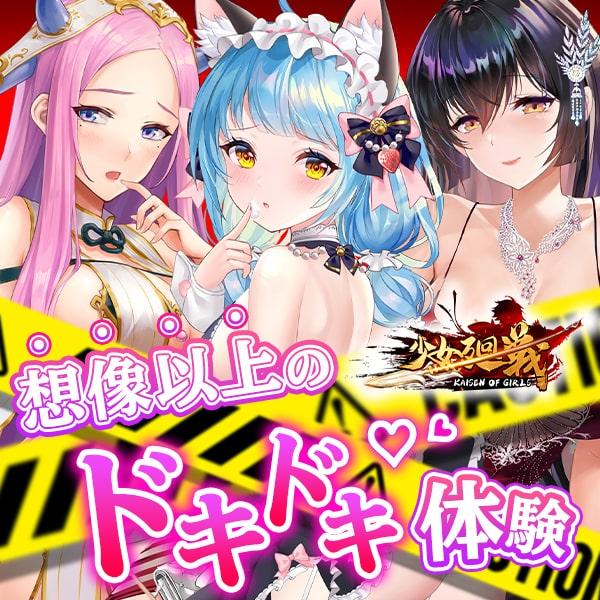 エロいスマホゲーム【15選】美少女のエッチな姿が見れるアプリ♪