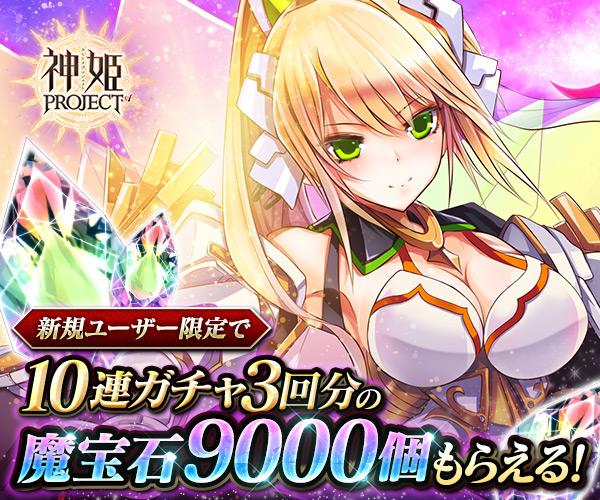 神姫ProjectA
