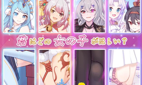 美少女キャラのパンツが見えるスマホゲームアプリ♪【10選】